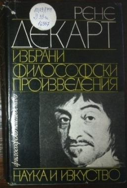 Избрани философски произведения