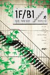 1F/B1