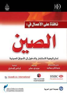 الطبعة العربية لكتاب: نافذة على الأعمال في: الصين