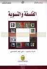 الفلسفة و النسوية by علي عبود المحمداوي