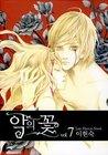 Flower of Evil, Vol. 7 by Lee Hyeon-sook