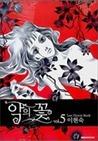 Flower of Evil, Vol. 5 by Lee Hyeon-sook