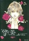 Flower of Evil, Vol. 6 by Lee Hyeon-sook