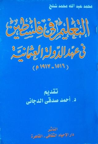 التعليم في فلسطين في عهد ال�...