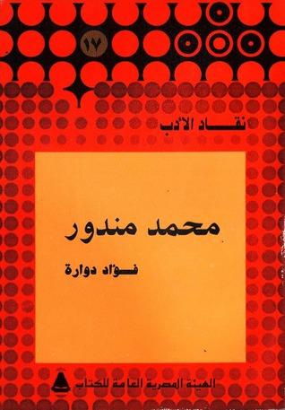 محمد مندور