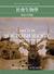 社會生物學:新綜合理論, vol. 3 統御制度、角色、階級 / Sociobiology: The New Synthesis, Vol. 3