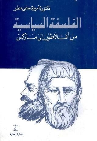 الفلسفة السياسية: من أفلاطون إلى ماركس