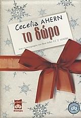 Το Δώρο by Cecelia Ahern