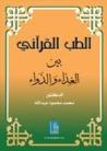 الطب القرآني بين الغذاء والدواء