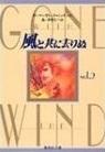風と共に去りぬ 2 (風と共に去りぬ, #2)