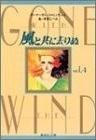 風と共に去りぬ 4 (風と共に去りぬ, #4)