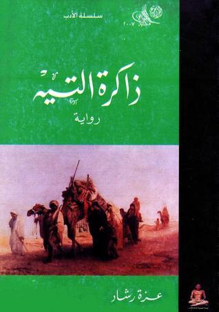 ذاكرة التيه by عزة رشاد