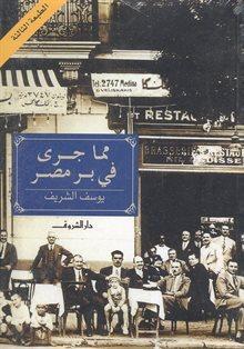 مما جرى في بر مصر by يوسف الشريف