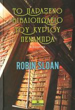 Το παράξενο βιβλιοπωλείο του κυρίου Πενάμπρα
