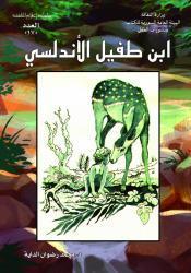 ابن طفيل الأندلسي وقصة حي بن يقظان ـ كتاب للناشئة