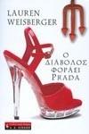 Ο διάβολος φοράει Prada by Lauren Weisberger