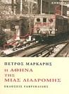 Η Αθήνα της μιας διαδρομής
