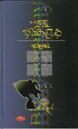 ನನ್ನ ಭಯಾಗ್ರಫಿ | ...