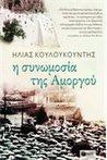 I synomosia tis Amorgou = η συνομωσία της αμοργού