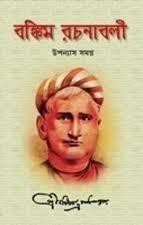 Bankim Chandra Rachanabali Pdf