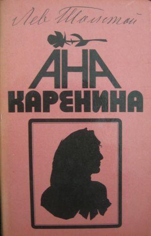 Ана Каренина (том 1)