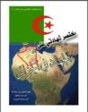 مختصر شهادتي على الجهاد في الجزائر