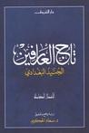 تاج العارفين by الجنيد البغدادي