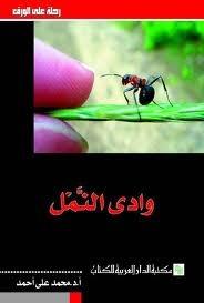 وادي النمل