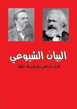 بيان الحزب الشيوعي The Communist Manifesto
