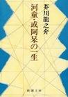河童・或阿呆の一生 [Kappa | Aru ahō no isshō]