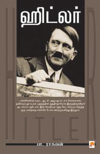 Adolf Hitler Autobiography Pdf In Tamil