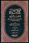 فتح البيان في مقاصد القرآن