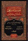 تفسير السمرقندي - بحر العلوم by أبو الليث السمرقندي