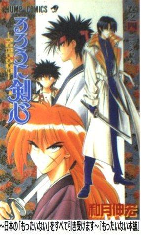 るろうに剣心 4 (Rurouni Kenshin, #4)