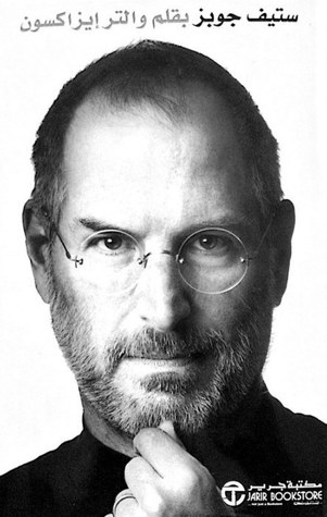 ربما الجميع يذكر عناد ستيف جوبز و كيف أنه قال يوما ما أن لا أحد يريد شاشة  كبيرة و حتى أن لا أحد سيقوم بشرائها. لكن يبدو أن المنافسين و نجاحهم أجبروه  ...
