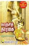 காஞ்சித் தாரகை [Kaanchi Tharagai]