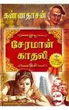 சேரமான் காதலி [Cheramaan kaadhali] by கண்ணதாசன் [Kannadasan]