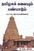 தமிழகக் கலையும் பண்பாடும் [Tamil Art and Culture]