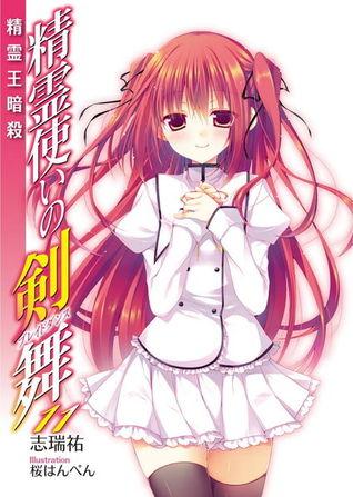 精霊使いの剣舞 11 精霊王暗殺 (Seirei Tsukai no Blade Dance #11)