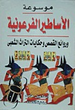 موسوعة الأساطير الفرعونية وروائع القصص وحكايات التراث الشعبي