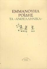 Τα ανθελληνικά: Αφορισμοί και σκαλαθύρματα