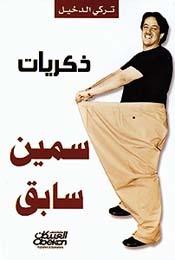 ذكريات سمين سابق by تركي الدخيل