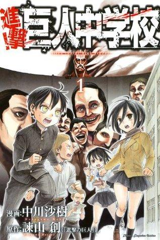 進撃!巨人中学校 1 [Shingeki! Kyojin Chuugakkou 1] (Attack on Titan: Junior High, #1)