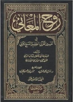كتاب المعاني pdf