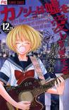 Kanojo Wa Uso Wo Aishisugiteru, 12th Song by Kotomi Aoki