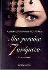 Μια γυναίκα, εφτά ονόματα by Κλειώ Εθνοπούλου - Πουρνάρα