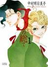 Jの総て 1 [J no Subete 1] by Asumiko Nakamura