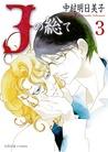 Jの総て 3 [J no Subete 3] by Asumiko Nakamura