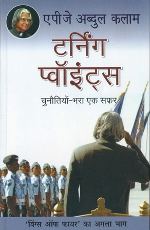 characters of wings of fire by apj abdul kalam