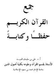 من أول من جمع القرآن الكريم ؟